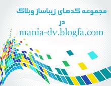mania-dv.blogfa.com